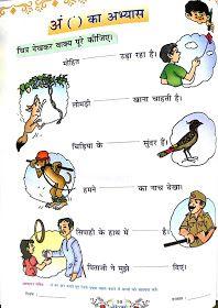 Hindi Grammar Work Sheet Collection for Classes 5,6, 7 & 8: Matra Work Sheets for Classes 3, 4, 5 and 6 With SOLUTIONS/ANSWERS Lkg Worksheets, Hindi Worksheets, 1st Grade Worksheets, Grammar Worksheets, Preschool Worksheets, Small Moral Stories, Hindi Language Learning, Hindi Alphabet, Learn Hindi