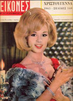 Aliki Vougiouklaki / Christmas 1965 Old Greek, Retro Ads, 1960s Fashion, Horror Movies, Actors, Celebrities, Magazines, Magazine Covers, Greece