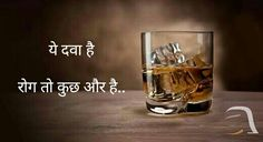 Natural Alcohol Detox Remedies Healthy Tips Alcohol Tequila, Vodka, Heart Touching Lines, Heart Touching Shayari, Whisky, Hindi Quotes, Quotations, Whiskey Quotes, Secret Crush Quotes