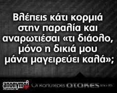 So true!! Funny Greek Quotes, Wisdom, Lol, Humor, Cheer, Ha Ha, Funny Humor, Lifting Humor, Humour