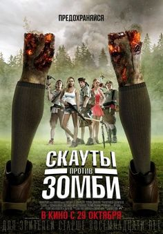 Скауты против зомби (2015) https://hdfilms.online/26606-skauty-protiv-zombi-2015.html  Тройка студентов в лице Бена, Оги и Картера является членами одного скаутского кружка.