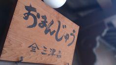 有馬温泉/Hyogo/Japan