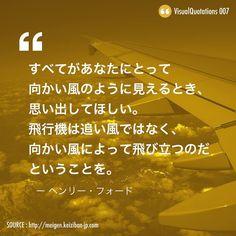 いいね!50件、コメント2件 ― Visual Feedさん(@visualfd)のInstagramアカウント: 「. #ビジュアルクォーテーションズ #ビジネスに役立つ名言を紹介 #ヘンリーフォード #フォードモーター . #引用 #名言 #格言 #言葉 #偉人 #ビジネス #仕事 #経営者 #起業 .…」 Wise Quotes, Famous Quotes, Inspirational Quotes, Favorite Words, Favorite Quotes, Cool Words, Wise Words, Special Words, Magic Words