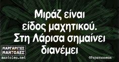 Μιράζ είναι είδος μαχητικού. Στη Λάρισα σημαίνει διανέμει mantoles.net Greek Quotes, Yolo, Funny Photos, I Laughed, My Love, Humor, Fanny Pics, Funny Pics, Funny Pictures