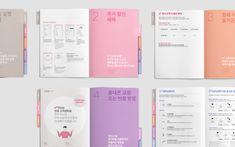 Design Studio SAWORL » LG U+ Printed Matters Editorial Layout, Editorial Design, Fashion Web Design, Annual Report Design, Magazine Layout Design, Typography Layout, Book And Magazine, Book Design, Diy Design