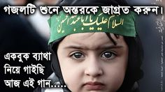 Ek Buk Betha Niye Gaichi Aj E Gaan   Bangla Islamic Song 2017 Bangla Goj...