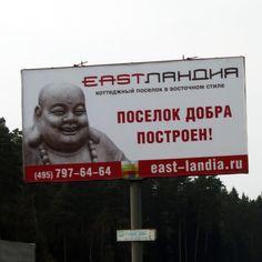 Eastландия - поселок добра построен! #Naruzhka #недвижимость #реклама #маркетинг #наружнаяреклама www.ozagorode.ru