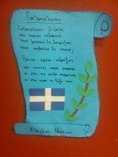 Νηπιαγωγός από τα πέντε...: ΟΜΑΔΙΚΗ ΕΡΓΑΣΙΑ- Η ΣΗΜΑΙΑ Greece, School, Blog, October, Greece Country, Blogging