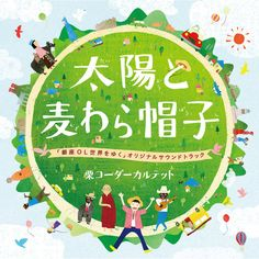 Kuricorder Quartet - Sanako Ukon