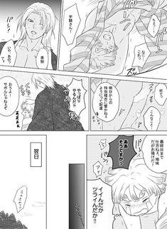 Anime Demon, Manga Anime, Usui, Dragon Slayer, Manga Love, Magic Kaito, Slayer Anime, Shounen Ai, Fujoshi