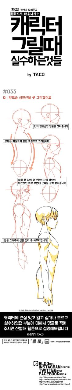Profil vom Mann (anime): curvature of body from side, male Drawing Practice, Drawing Skills, Drawing Poses, Drawing Techniques, Drawing Lessons, Drawing Tips, Figure Drawing, Body Drawing, Anatomy Drawing