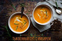 Не самое жаркое лето в этом году, поэтому для прохладного летнего вечера предлагаю такой рецепт.  Лук мелко порезать. Имбирь измельчить. В кастрюле разогреть оливковое масло и обжарить лук с имбирем до золотистого цвета. Морковь порезать тонкими кружками, выложить в кастрюлю, немного обжарить. Добавить несколько ложек воды/бульона и потушить морковь до мягкости.  Тыкву порезать небольшими кубиками, выложить в кастрюлю, где тушится морковь, и залить водой/бульоном. Довести до кипения, закрыть…