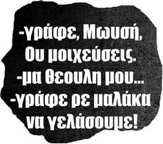 Funny Qoutes, Funny Picture Quotes, Sarcastic Quotes, Stupid Funny Memes, Funny Photos, Hilarious, Greek Memes, Funny Greek, Greek Quotes