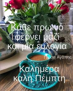 Good Night, Good Morning, Morning Greetings Quotes, Greek Quotes, Happy Day, Anastasia, Thursday, Facebook, Beautiful