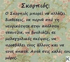 εικόνα discovered by ⭐TmBm⭐. Discover (and save!) your own images and videos on We Heart It Scorpio Zodiac, Zodiac Signs, Smart Quotes, Funny Quotes, Scorpion Quotes, Love Astrology, Greek Quotes, We Heart It, Lyrics