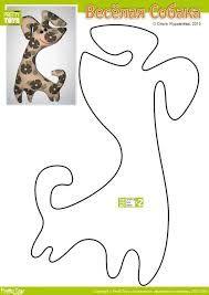 Картинки по запросу выкройки собак из фетра