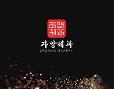"Check out new work on my @Behance portfolio: ""BRANDING_ORGANIC BAKERY_""자양제과"""" http://be.net/gallery/38163579/BRANDING_ORGANIC-BAKERY_"