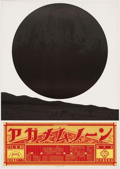 Some unusually enjoyable visuals from Japanese graphic designer Koichi Sato . He has been actively involved in the graphic design community. Graphic Design Posters, Graphic Design Typography, Poster Designs, Psychedelic Art, Japanese Poster Design, Japanese Logo, Japanese Typography, Japanese Design, Japanese Style