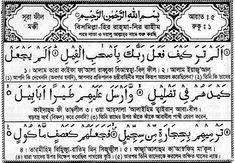 আল কোরান ও হাদিসের কথ, সরল সঠিক পথের কথা,  : Surah Al-Fil Bengali translation and pronunciation...