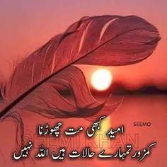 Urdu Quotes Islamic, Hadith Quotes, Islamic Phrases, Islamic Teachings, Islamic Messages, Islamic Inspirational Quotes, Muslim Quotes, Quran Quotes, Religious Quotes
