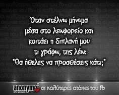 super ideas for quotes greek funny lol hilarious funny quotes anna__papanikolaou andriana_basha us greekquotes _greek_quotes___greek_quote greekquote greekquotess Greek Memes, Funny Greek Quotes, Super Funny Quotes, Bible Verses Quotes, New Quotes, Words Quotes, Inspirational Quotes, Motivational, Funny Facts