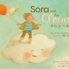 Felicia Hoshino (www.felishino.com) is the author of Sora and the Cloud. A child's lyrical flight of fancy has universal appealm, featuring intricately designed compositions bathed in warm watercolors . It is our first Japanese American themed story and first with a bilingual translation (Japanese).