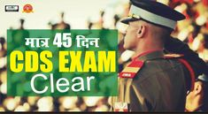 Major Kalshi Classes is top rated CDS coaching institute in Allahabad, India. We also provide CDS interview tips. Join MKC for CDS preparation. National Defence Academy, Previous Papers, Class Notes, Indian Army, Online Coaching, Study Materials, Chandigarh, Student Learning, Online Courses