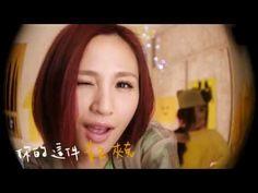 梁文音 Rachel Liang 黃色夾克/Yellow Jacket  官方HD MV