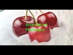 Бабушкино вишневое варенье.Grandmother's cherry jam. - YouTube Caramel Apples, Cherry, Fruit, Youtube, Desserts, Food, Tailgate Desserts, Deserts, Essen