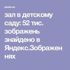 зал в детскому саду: 52 тис. зображень знайдено в Яндекс.Зображеннях