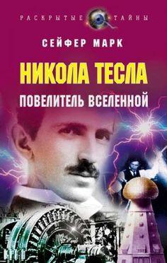Раскрытые тайны в 13 томах (2007-2011) PDF, FB2