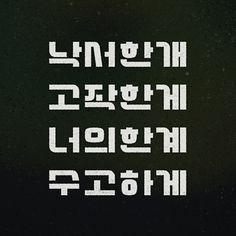 [Typo 타이포] 낙서한게 고작한게 너의한계 수고하게 - zess type