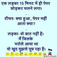 Hindi Chutkule, Hindi Jokes, Latest Hindi Jokes, 2019 Best Jokes - BaBa Ki NagRi Funny English Jokes, Best Funny Jokes, Funny Quotes, Hindi Chutkule, Jokes In Hindi, One Liner Jokes, Short Jokes, Very Funny, Friend Quotes