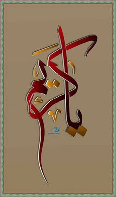 An effort to make people aware of the beauty of Islam. Arabic Calligraphy Art, Caligraphy, Art Arabe, Arabic Font, Creation Art, Islamic Paintings, Islamic Wall Art, Islamic Decor, Islamic Wallpaper