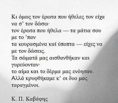 I still have this kind of love Best Quotes, Love Quotes, Inspirational Quotes, Quotes Quotes, Qoutes, Architecture Quotes, Greek Quotes, Meaning Of Life, Powerful Quotes