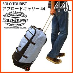 SOLO TOURIST ソロツーリスト アブロードキャリー 44 44L バックパック キャスター付き(ブラック/グレープ/スカイブルー)