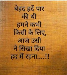 Hindi Quotes Images, Shyari Quotes, Motivational Picture Quotes, Love Quotes In Hindi, Hurt Quotes, Deep Quotes, Mood Quotes, Life Quotes, Punjabi Love Quotes