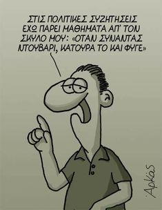 Sarcastic Quotes, Me Quotes, Funny Images, Funny Photos, Paper Bat, Philosophical Quotes, Cyprus News, Puns, Jokes