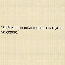 Find images and videos about quotes, greek quotes and greek on We Heart It - the app to get lost in what you love. Disappointment Quotes, Greek Quotes, Find Image, We Heart It, Love Quotes, Marriage, Writing, Balayage Hair, Facebook