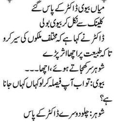 Mian Bivi to Doctor Funny Urdu Joke