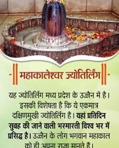 Mahakaleshwar Jyotirling
