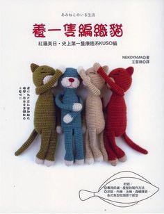 Amigurumi Crochet Cats -Japanese Crochet Craft Book- (In Chinese)
