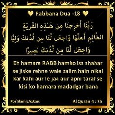 Rabbana Dua -18 Alhamdulillah, Hadith, Prayer For The Day, Islamic Information, Islamic Prayer, Peace Be Upon Him, Political News, Quran, Cool Words