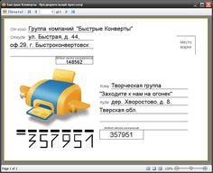 Прогрмма для печати конвертов