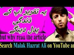 Qasim Ali Shah Ali Ahmad Awan Hamad Safi - YouTube Allama Iqbal Best Poetry, Pakistan Vs, Article Search, Hazrat Ali, Problem And Solution, Self, India, Motivation, Youtube
