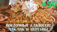 На мой взгляд, да, я думаю, многие согласятся, чак-чак входит в десятку самых вкусных и популярных блюд среди восточных сладостей. Готовить его быстро и просто, на столе смотрится эффектно и нравится практически всем. Порадуйте себя и своих близких, приготовьте эту восхитительную восточную сладость! Рецепт смотрите по адресу: http://7stm.org/slavic/?p=185