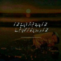 Sad Poetry, Shayari and Urdu Ghazals Poetry Quotes In Urdu, Best Quotes In Urdu, Urdu Funny Poetry, Poet Quotes, Inspirational Quotes With Images, Urdu Poetry Romantic, Love Poetry Urdu, Urdu Quotes, Girl Quotes