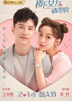 """""""Modern romance dramas ( & ( & ( & and ( & release new posters and stills for Valentine's Day"""" Drama Tv Series, Drama Film, Drama Movies, Drama Taiwan, Korean Tv Series, Korean Drama List, Chines Drama, Intense Love, Fantasy Heroes"""