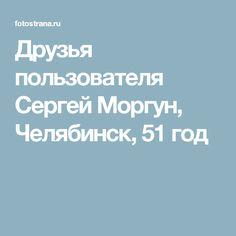 Друзья пользователя Сергей Моргун, Челябинск, 51 год