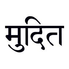 Mudita (Joy) in Sanskrit